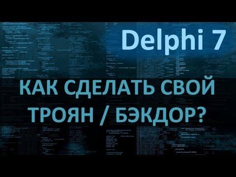 [KV] Как сделать свой троян / бэкдор? Delphi 7