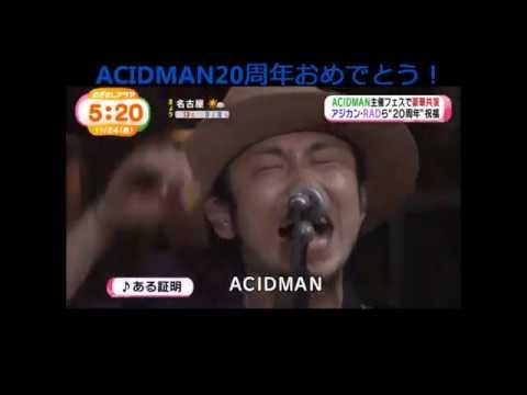 Acidman - Sai