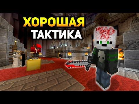 ХОРОШАЯ ТАКТИКА ИГРЫ ЗА УБИЙЦУ! - (Minecraft Murder Mystery)