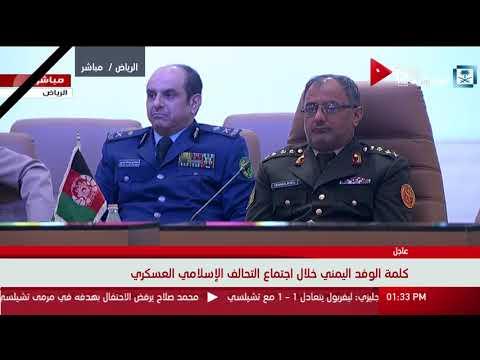 فيديو: علي محسن الأحمر يضع طلباً يمنياً على طاولة وزراء دفاع التحالف الإسلامي لمكافحة الإرهاب