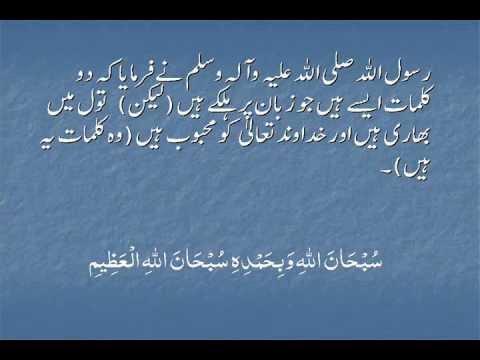 Hadees Urdu Translation Hadees in English Urdu