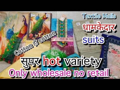 cotton suits | Wholesale Suit Market Chandni Chowk | Best suit market | Textile malls