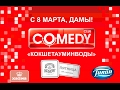 Comedy Club 8 марта