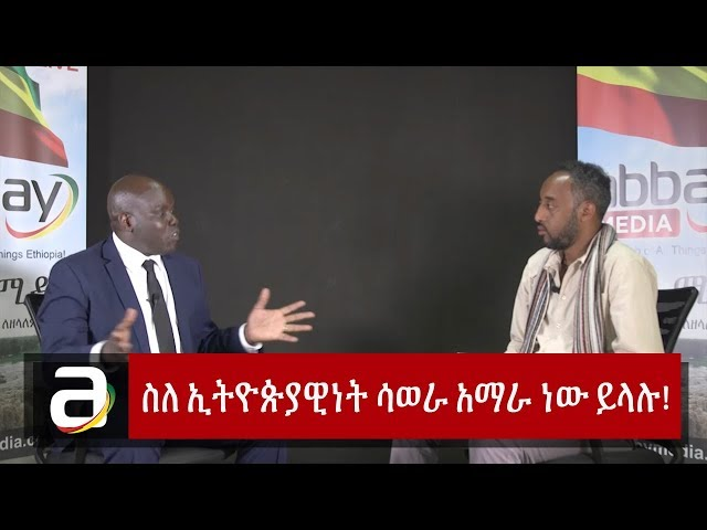 Interview With Human Rights Advocate Obang Meto Part 1