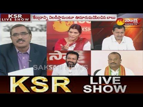KSR Live Show | ప్రధానమంత్రి మోదీ ఎదుట బాబు వినయ విధేయతలు - 18th June 2018