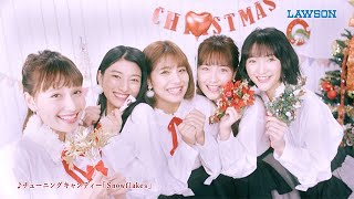 LAWSON Christmas TVCM 店頭WEB用
