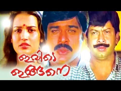 Malayalam Full Movie | Ivide Ingane | Ft : Ratheesh ,Seema ,Sukumaran Malayalam Full Movie