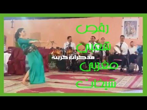 maroc chaabi  رقص مغربي شعبي شيخاات thumbnail