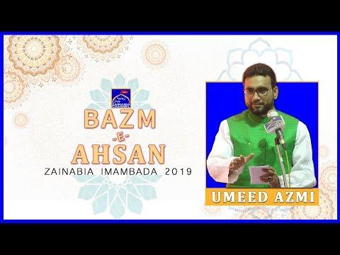 UMEED AZMI | Mehfil -e- Bazm -e- Ahsan | Zainabia Imambada | 1440 Hijri 2019