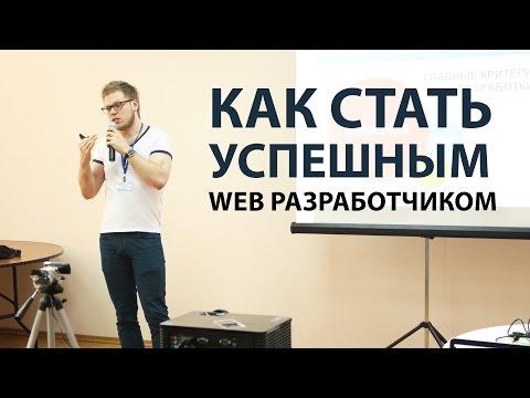 Как стать успешным WEB разработчиком? Конференция DEV PARTY 2016