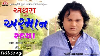 Adhura Armaan Rahya Jagdish Thakor New Gujarati Sad Song