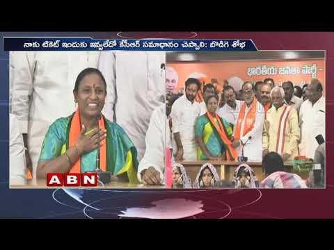 TRS Leader Bodiga Shobha Joins BJP | Telangana Elections 2018 | ABN Telugu