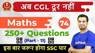 5:00 PM - SSC CGL 2018 | Maths by Naman Sir | 250+ Questions (Part-11)