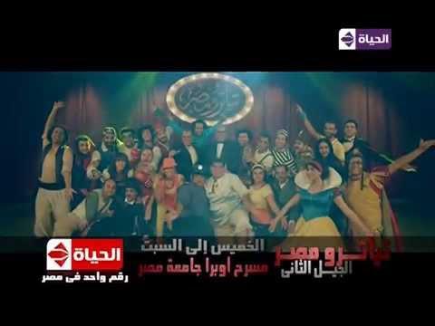 تياترو مصر - إنتظرونا فى أقوى عروض الجيل الثالث مع النجم بيومى فؤاد والنجم محمد لطفى