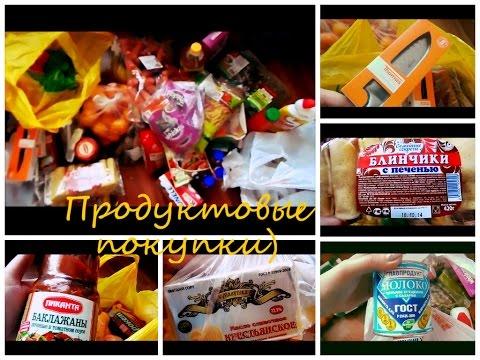 Покупки продуктов в гипермаркетах Магнит и Карусель.