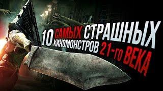 ТОП-10 самых страшных киномонстров 21-го века