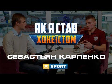 «Как я стал хоккеистом» с Севастьяном Карпенко