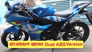 Suzuki GSX-R 150cc Dual ABS First Impression Review In Bangla By MukutVlogs 🏍️ 2019