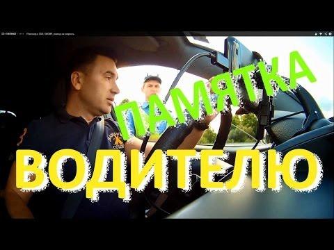 Инспектор ГАИ ★ Памятка водителю по общению с инспектором ГАИ !!!
