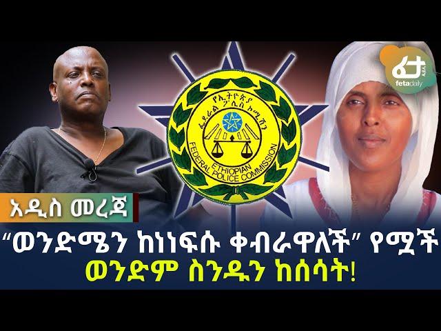 Ethiopia:brother of Ehete Mariam husband to sue