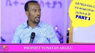 PROPHET YONATAN AKLILU PREACHING PART ONE - The Blessings - AmlekoTube.com