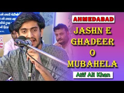 Jashn e Ghadeer o Mubahela | Atif Ali Khan | Jashn e Ghadeer | Ahmedabad 2019 | Eid e Ghadeer