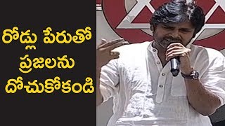 Pawan Kalyan Powerful Speech  | Chittoor Highway road widening issue
