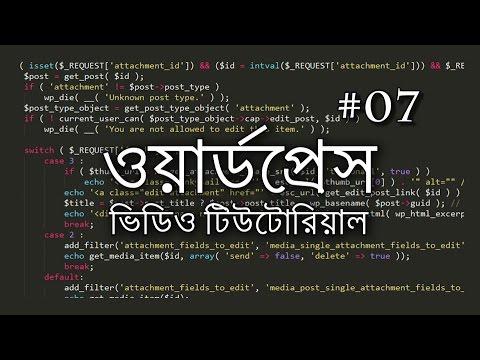 07 - Admin Panel: Comment Tab ~ Bangla video