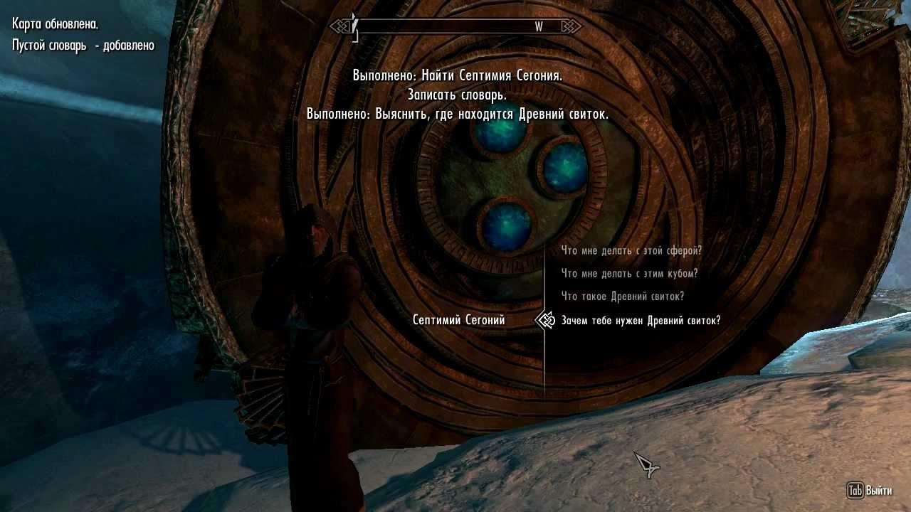 Как выяснить где находиться древний свиток в скайрим