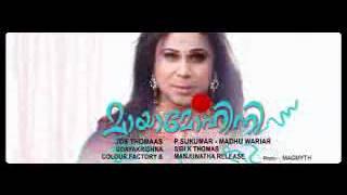 Mayamohini - malayalam cinema mayamohini