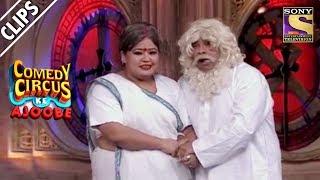 Siddharth And His Blind Parents | Comedy Circus Ke Ajoobe