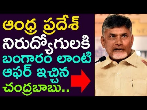 Chandrababu Gave Good News To AP UnEmployeed Youth !  || Taja30