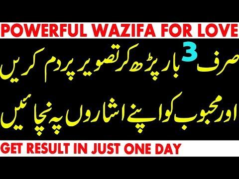 mohabbat ka  wazifa | kisi k dil mein mohabbat paida karne ka wazifa | wazifa for love