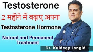 Grow Testosterone Level Permanently | Best Medicines to grow Testosterone Hormone Level