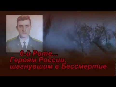 ХЛЕЩЕТ ОГНЕННЫЙ ГРАД  6-й Роте, шагнувшей в Бессмертие
