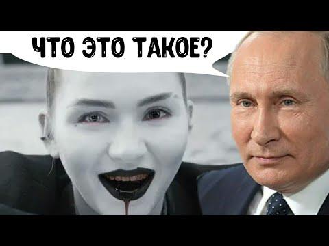 Путин смотрит IC3PEAK - Смерти больше нет (Реакция Путина на IC3PEAK)