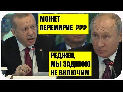 ПУТИН РАСКУСИЛ ПЛАН ХИТРОГО ЭРДОГАНА последние новости