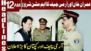PM Imran and Army Chief reiterate support for Afghan peace | Headlines 12 AM | 19 Oct 2018 | Express