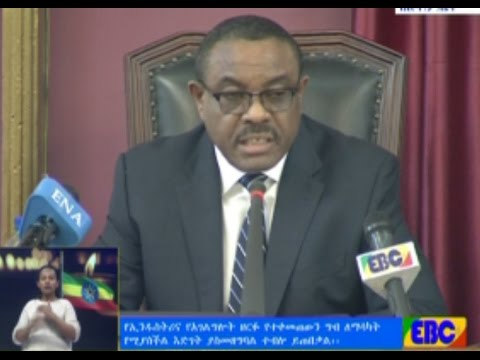 PM Hailemariam to present his government's report to Parliament