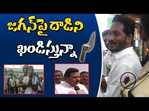 జగన్పై దాడిని ఖండిస్తున్నా | Home Minister N Chinarajappa face to face over YS Jagan Incident
