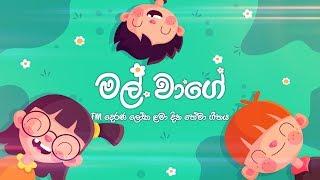 Mal Waage - FM Derana Kids Day Theme Song