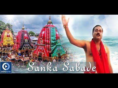 Jagannath Bhajan | Rath Yatra Song | Odia Devotional Songs | Sankha Sabade | Latest Devotional Songs