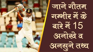 Know 15 interesting facts about Gautam Gambhir | Cricket Updates