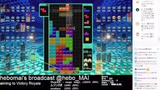 【テトリス99】Tetris 99を世界チャンピオンがプレイする