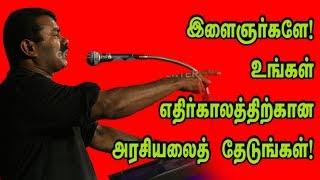 Seeman Speech – Ilaiyoruku Seeman Vendukol