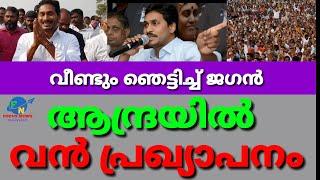 Andra news | national news | malayalam news | Karnataka latest issue