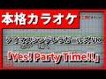 【歌詞付カラオケ】Yes! Party Time!!(アイマスシンデレラガールズVR)【野田工房cover】 thumbnail