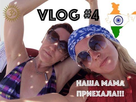 VLOG#4 Она приехала! Моя мама - блогер. Остаемся на Гоа?