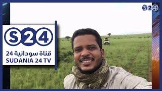 ابراهيم الميرغني الحياة الخاصة - صالون سودانية  - حال البلد