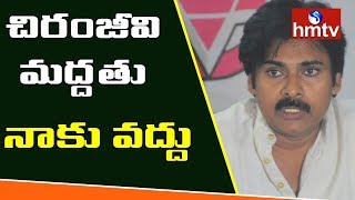 I Don't Need Chiranjeevi Support |  Pawan Kalyan Telangana Tour  | hmtv News